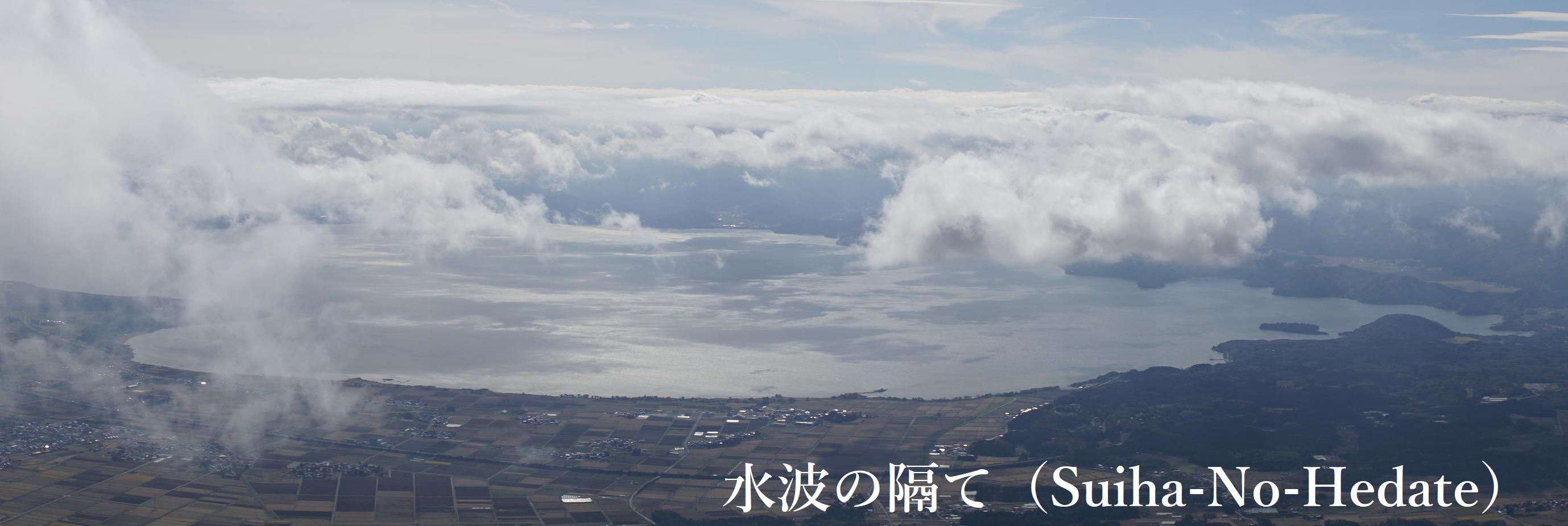水波の隔て(Suiha no Hedate)